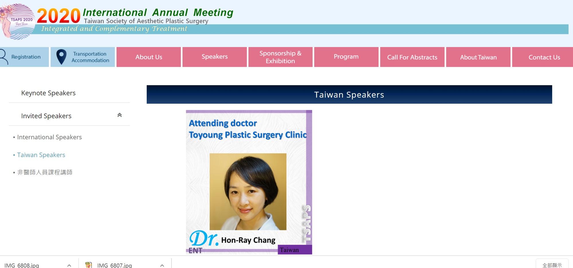 本診所張睿紘醫師受邀將於2020年11月15日於台灣美容外科醫學年會上發表眉心整形相關演講